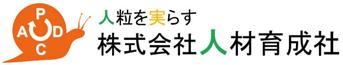 人が育つ仕組みをつくる研修会社【人材育成社】